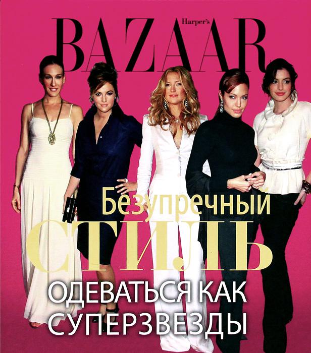 Harper's Bazaar. Безупречный стиль. Одеваться как суперзвезды. Дж. Левин