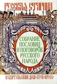 Собрание пословиц и поговорок русского народа