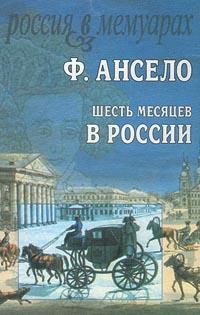 Шесть месяцев в России ( 5-86793-106-4 )