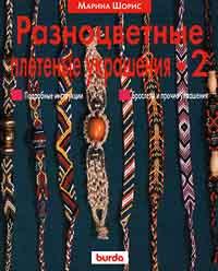 Книга Разноцветные плетеные украшения. Книга 2