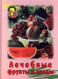 Лечебные фрукты и ягоды