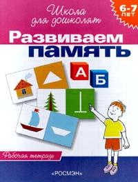 Развиваем память. Рабочая тетрадь для детей 6-7 лет ( 5-89742-007-6, 5-353-00392-6 )