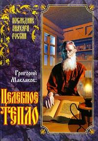 Григорий Маклаков: Целебное тепло