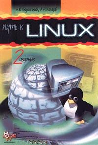 Путь к Linux (2 издание)