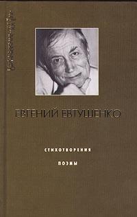 Евгений Евтушенко. Стихотворения. Поэмы