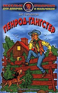 Книга Пенрод-гангстер