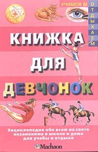 Книга Книжка для девчонок
