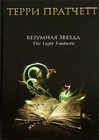 Книга Безумная звезда