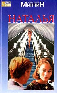 Обложка книги Наталья