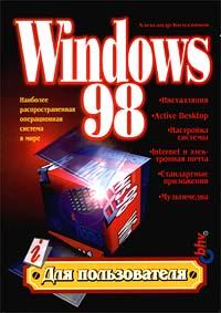Windows 98 ( 5-7315-0033-9, 966-552-012-1, 5-7733-070-2 )
