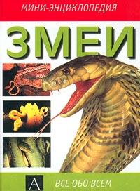 Обложка книги Змеи