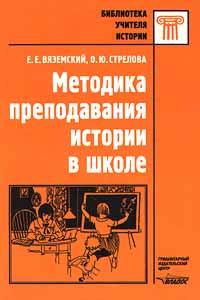 Методика преподавания истории в школе ( 5-691-00038-1 )
