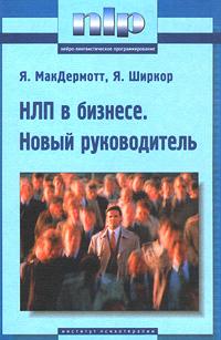 НЛП в бизнесе. Новый руководитель ( 5-89939-044-1 )