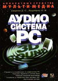 Аппаратные средства мультимедиа. Аудиосистема PC