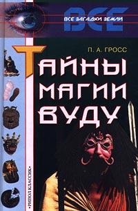 Книга Тайны магии Вуду
