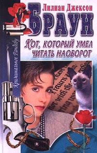 Книга Кот, который умел читать наоборот
