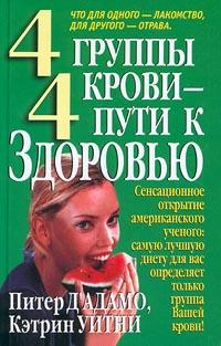 4 ������ ����� - 4 ���� � ��������