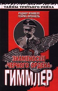 "Знаменосец ""Черного ордена"" . Гиммлер"