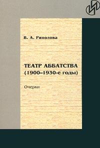 Театр Аббатства (1900-1930 годы). Очерки