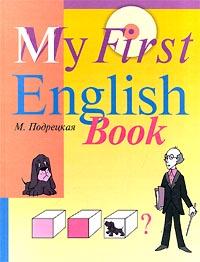 Мой первый английский. М. Подрецкая