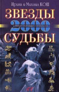 Zakazat.ru: Звезды и судьбы. Самый полный гороскоп на 2000 год. Ирина И Михаил Кош