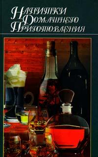 Напитки домашнего приготовления
