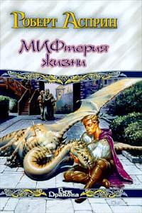 Книга МИФтерия жизни