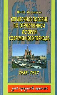 Справочное пособие по отечественной истории современного периода 1985 - 1997