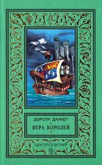 Книга Игра королей