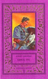 Князь Рус
