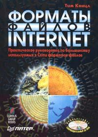 ������� ������ Internet