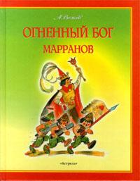 Огненный бог марранов ( 5-17-004399-6 )