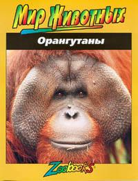 Орангутаны ( 985-438-224-9, 0-937934-02-X )