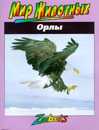 Орлы ( 985-438-289-3, 0-937934-14-3 )