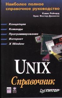 Unix : справочник