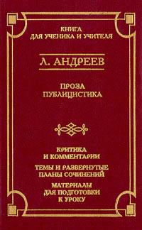 Л. Андреев. Проза. Публицистика
