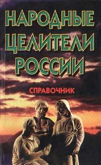 Народные целители России. Справочник