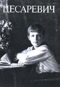 Книга Цесаревич