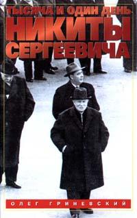 Книга Тысяча и один день Никиты Сергеевича