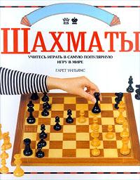 Шахматы. Учитесь играть в самую популярную игру в мире. Гарет Уильямс