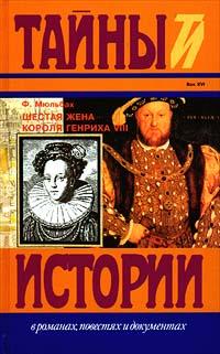 Шестая жена короля Генриха VIII