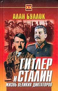 Книга Гитлер и Сталин. Жизнь великих диктаторов. В двух томах. Том 1