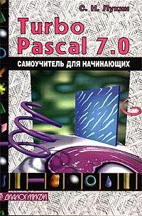 Turbo Pascal 7.0. Самоучитель для начинающих
