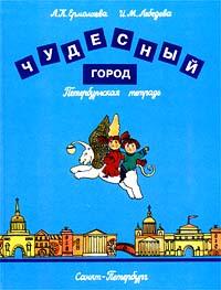 Чудесный город. Петербургская тетрадь