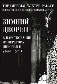 Книга Зимний дворец в царствование Императора Николая II