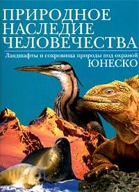 Природное наследие человечества: Ландшафты и сокровища природы под охраной ЮНЕСКО
