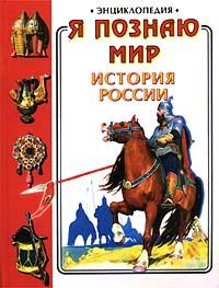 Я познаю мир: История России