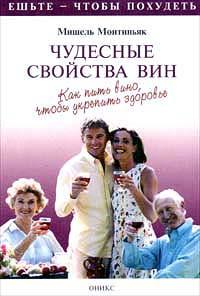 Чудесные свойства вин. Как пить вино, чтобы укрепить здоровье