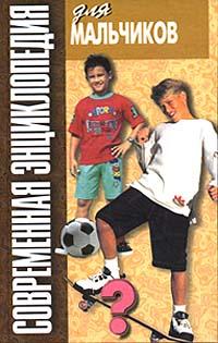 Современная энциклопедия для мальчиков ( 985-6524-44-X )