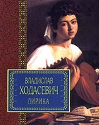 Владислав Ходасевич. Лирика